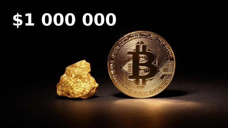 Когда биткоин будет стоить миллион?
